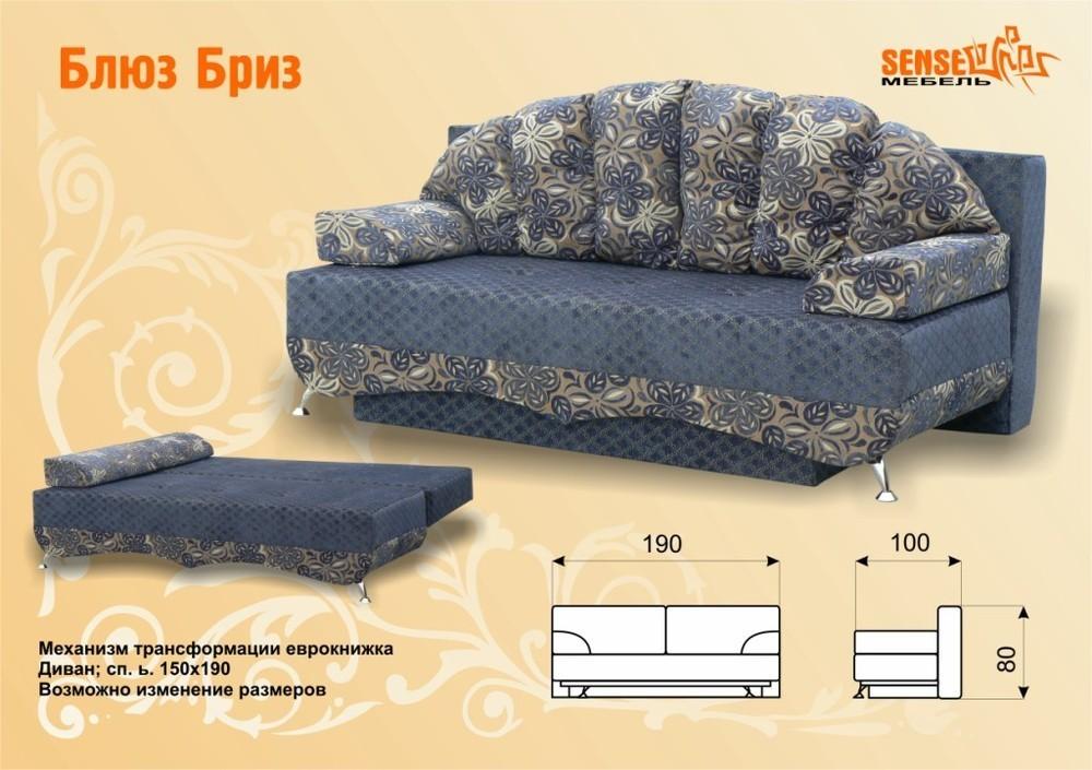 Купить Диван Цена В Санкт-Петербурге
