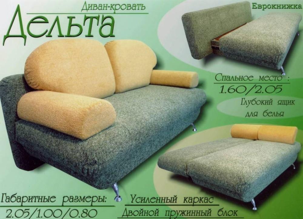 Диван Кровать Еврокнижка В Москве