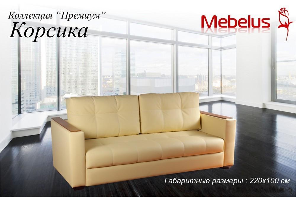 Диван корсика в Москве с доставкой