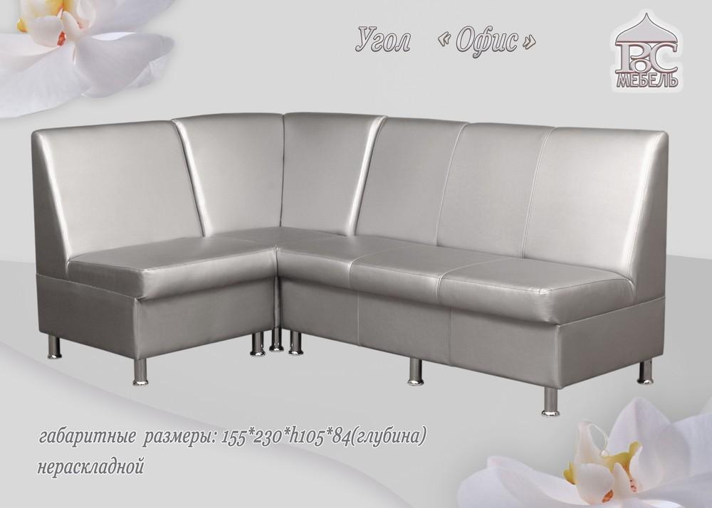Офисный диван Москва