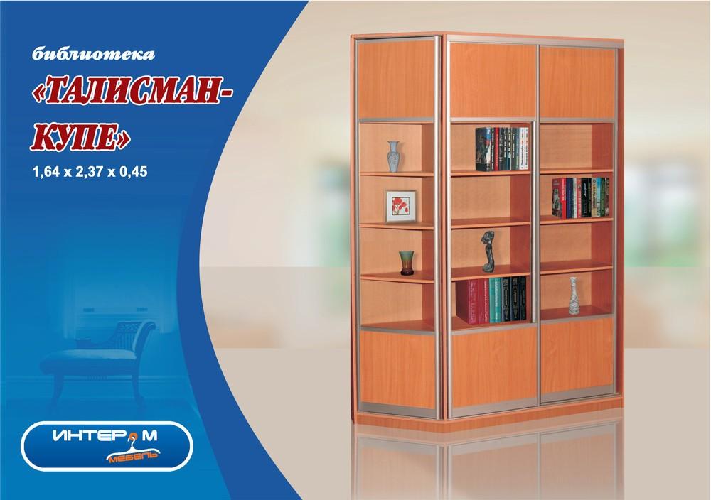 Талисман-купе - библиотека - мечта-мебель.ру.
