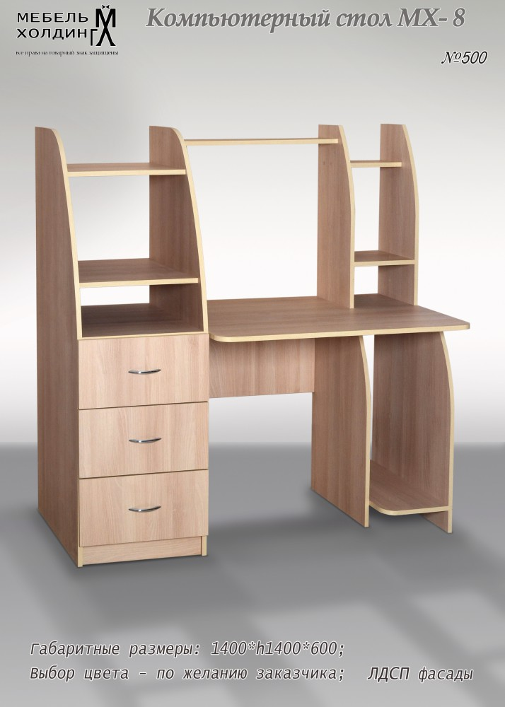 Мх-8 компьютерный стол - купить мебель в москве.